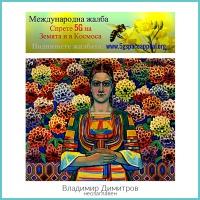 Bulgaria_International_5G_Space_Appeal